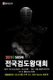 2020 SBS 전국검도왕대회(연기)