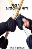 회장기 제60회 전국단별선수권대회